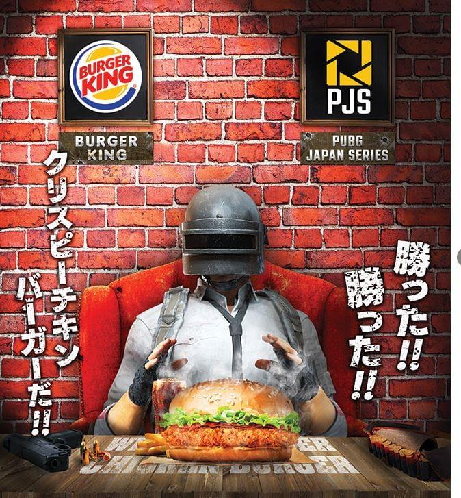 Burger King Akihabara Tokyo Japan